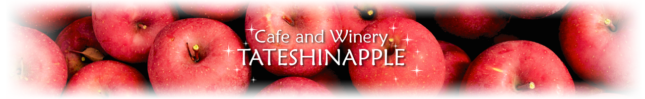 Cafe and Winery TATESHINAPPLE