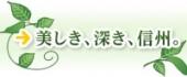 画像:◆長野県原産地呼称認定ワイン・シードルお披露目会と商談会開催◆
