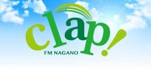 画像:FM長野「clap!」にてご紹介頂きました!
